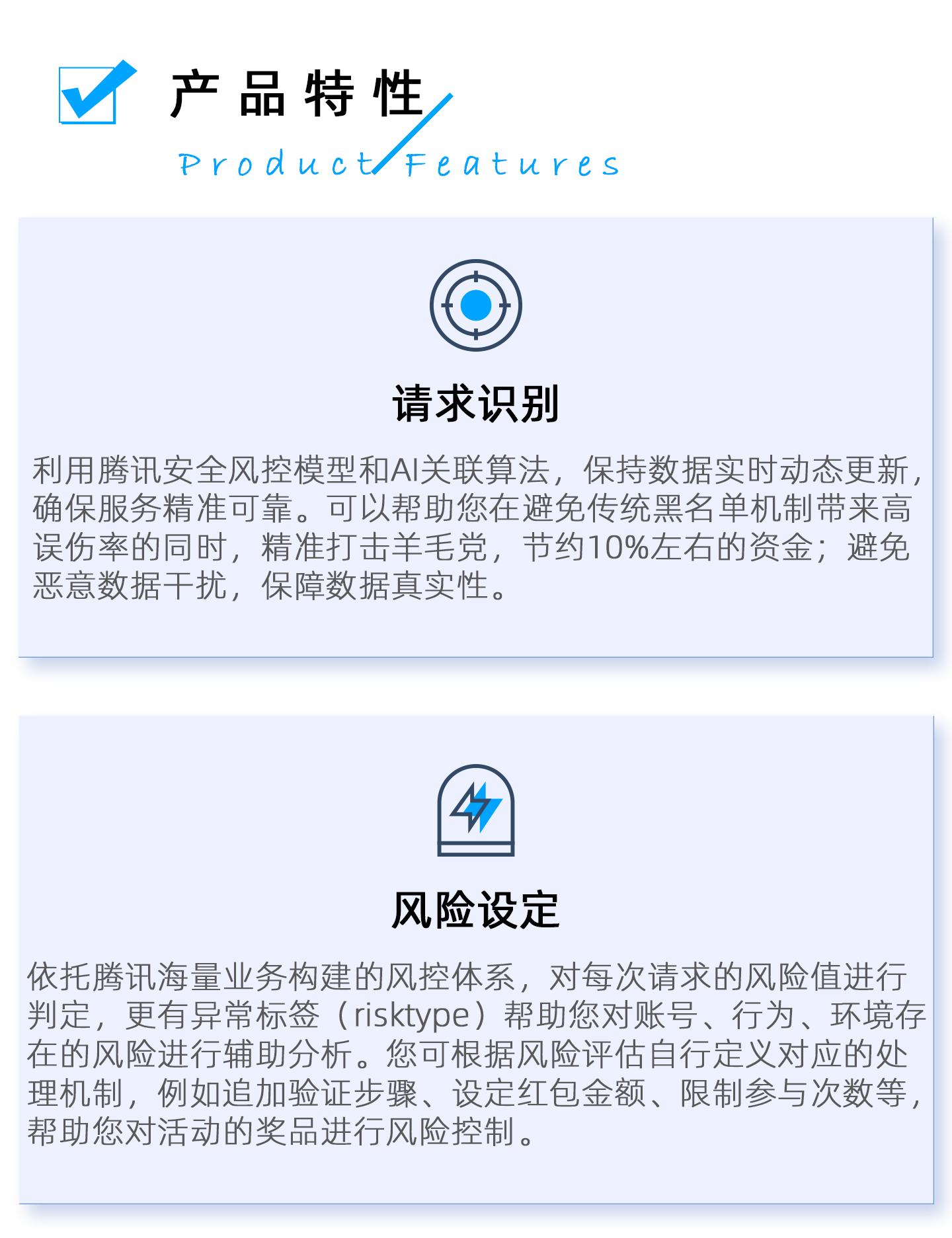 营销风控1440_02.jpg
