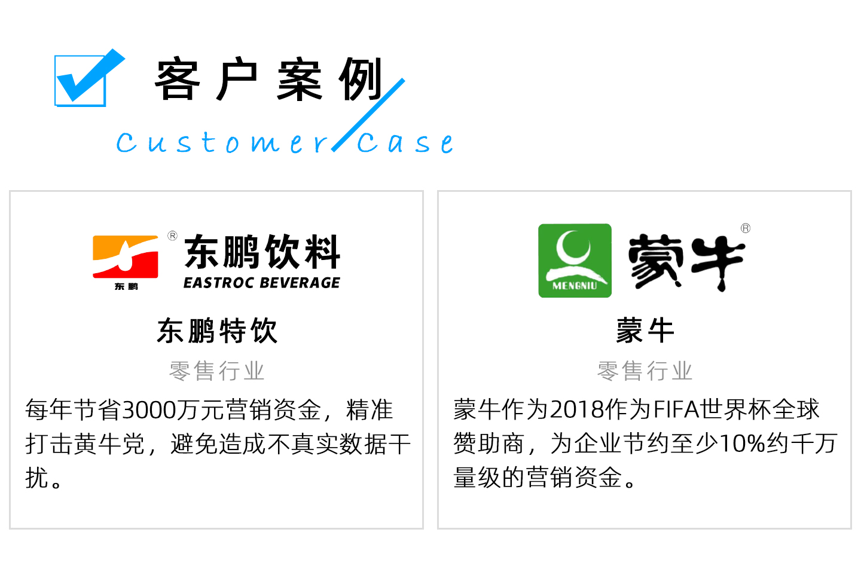 营销风控1440_05.jpg