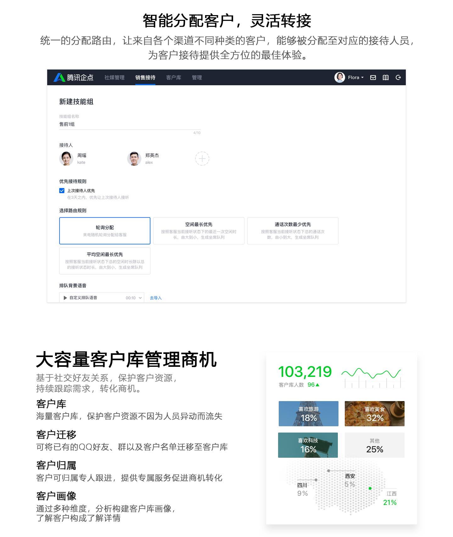 企业客服1440_03.jpg
