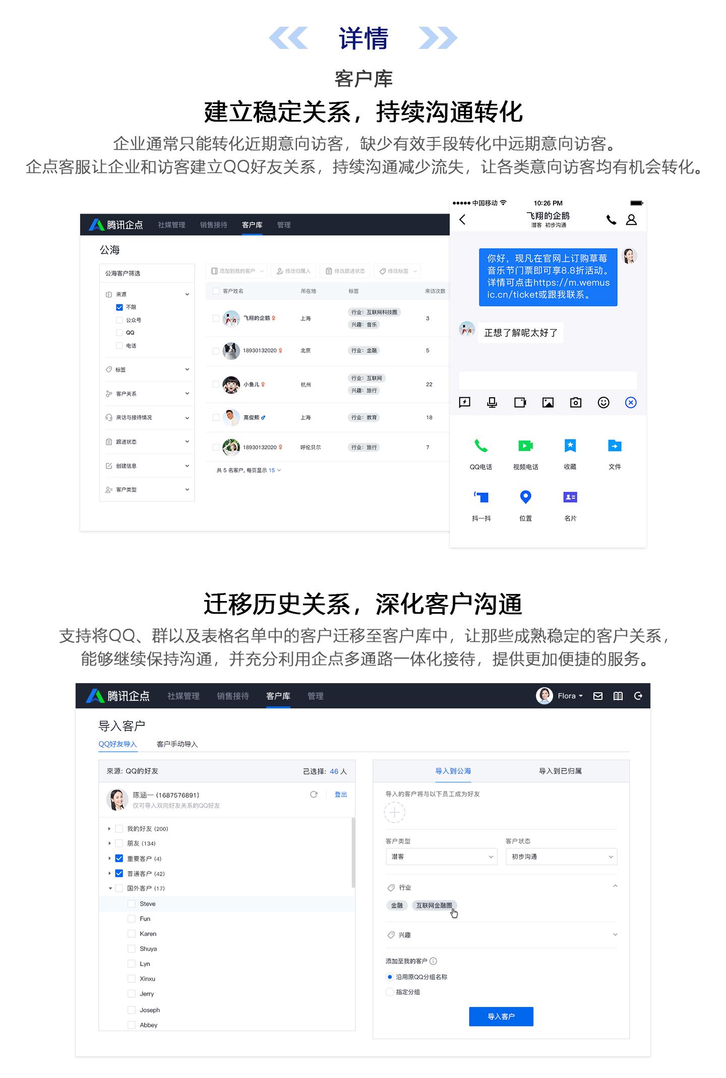 企业客服1440_04.jpg