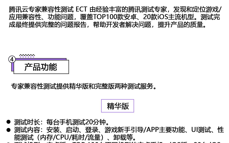 专家兼容测试ECT1440_07.jpg