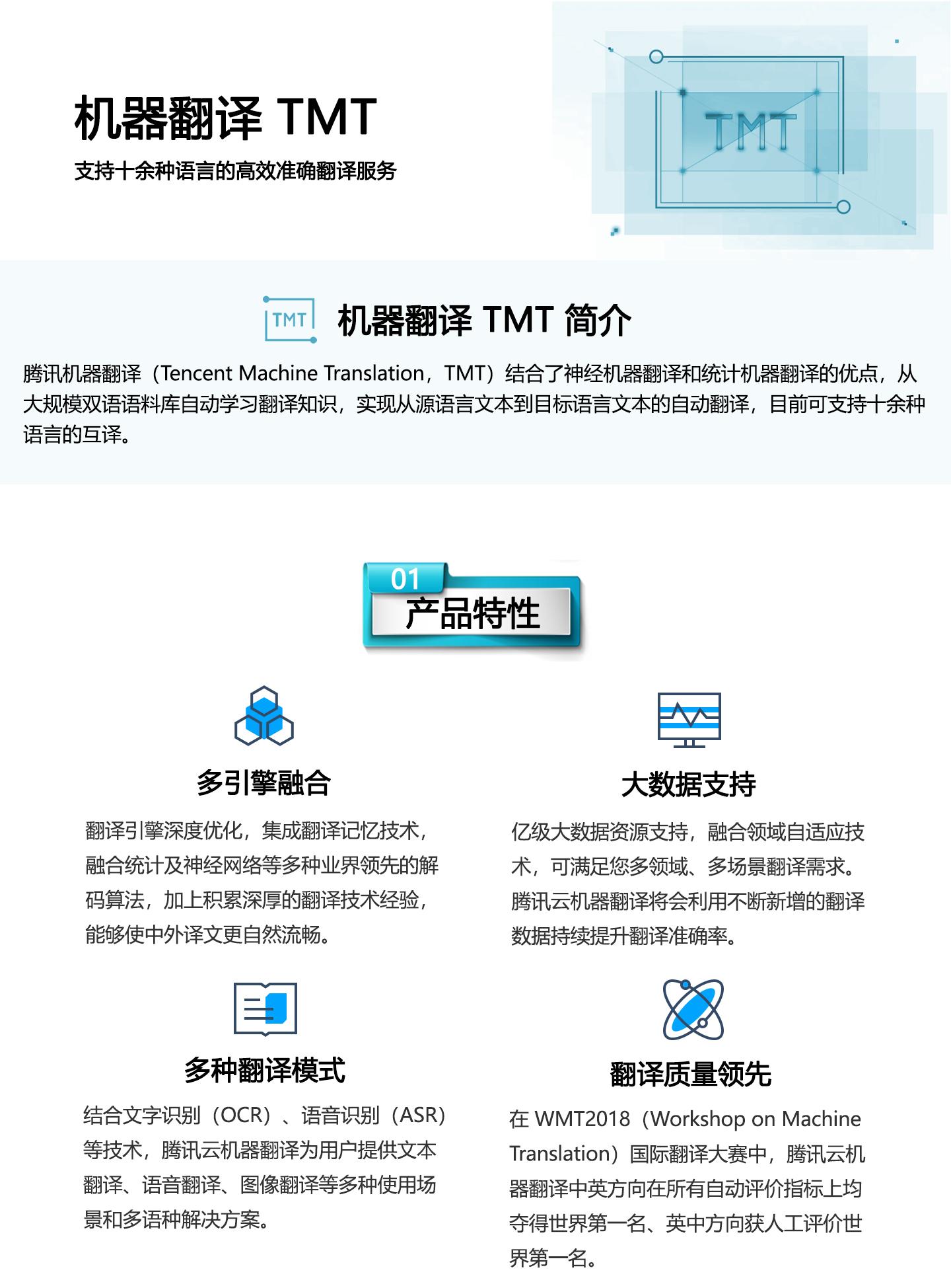 机器翻译-TMT-1440_01.jpg