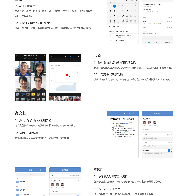 企业微信1440_02.jpg