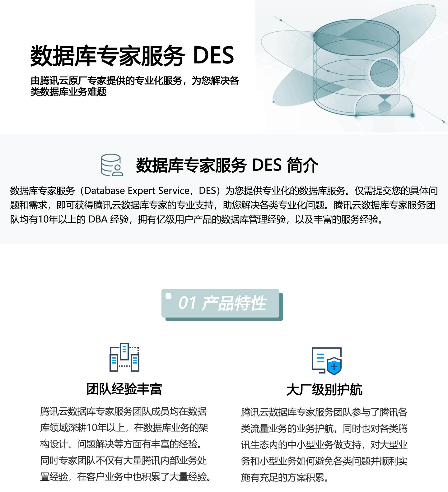 数据库专家服务-DES-1440_01.jpg
