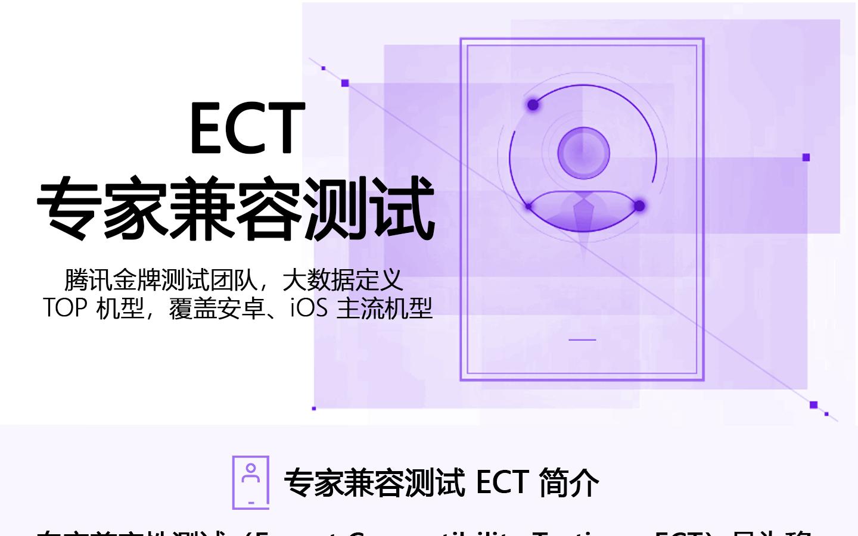 专家兼容测试ECT1440_01.jpg