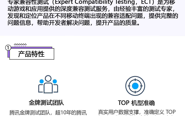 专家兼容测试ECT1440_02.jpg