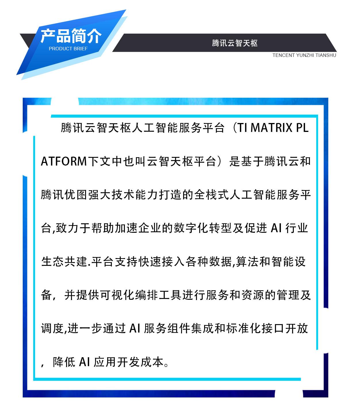 人工智能服务平台-TI-Matrix_02.jpg