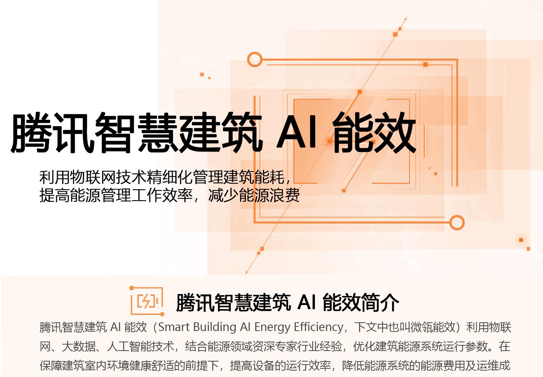 腾讯智慧建筑AI能效1440_01.jpg