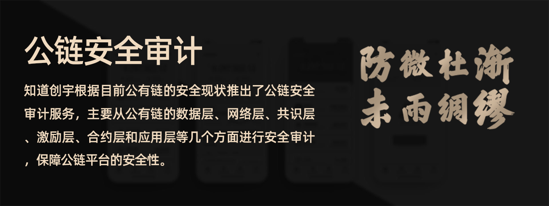 公链安全审计_01.jpg