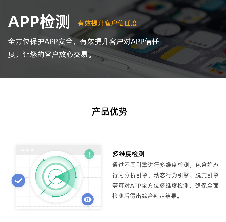 APP检测1440_01.jpg