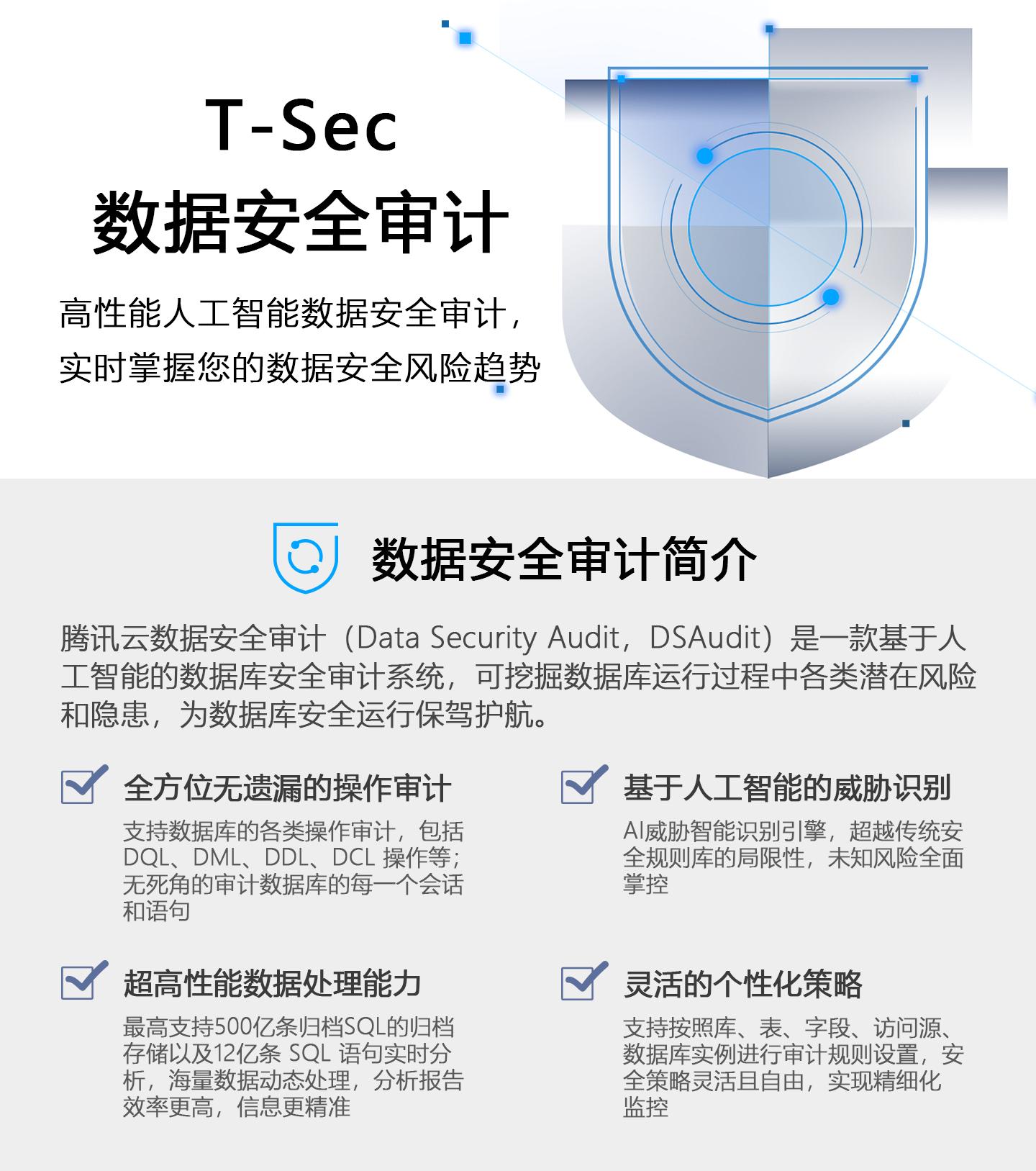 数据安全1440_01.jpg