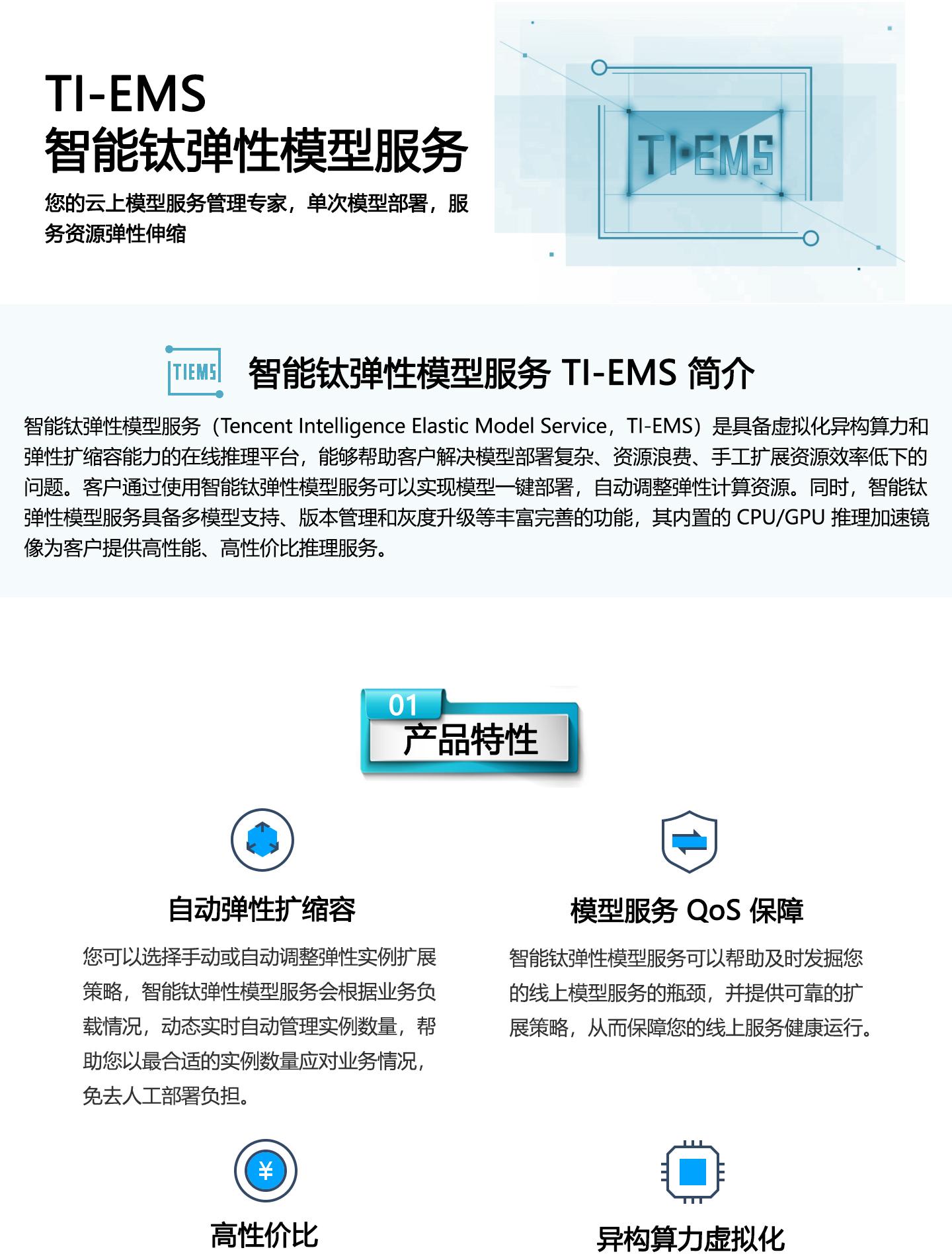 智能钛弹性模型服务-TI-EMS-1440_01.jpg