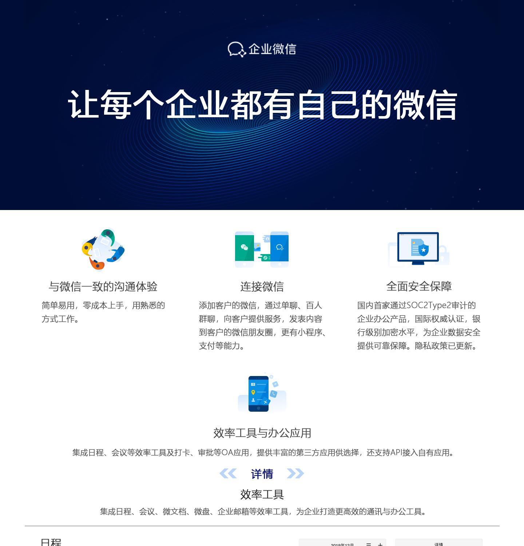企业微信1440_01.jpg