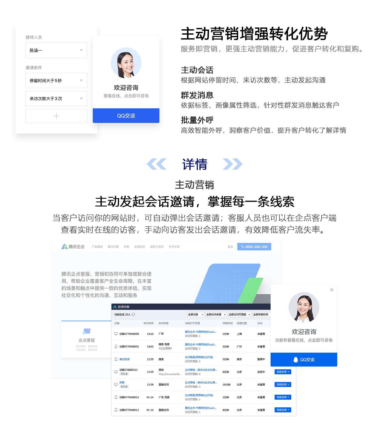 企业客服1440_09.jpg