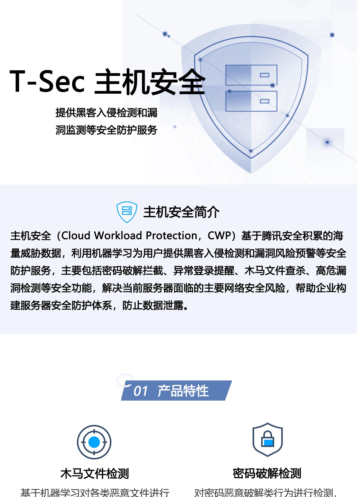 T-Sec主机安全1440_01.jpg