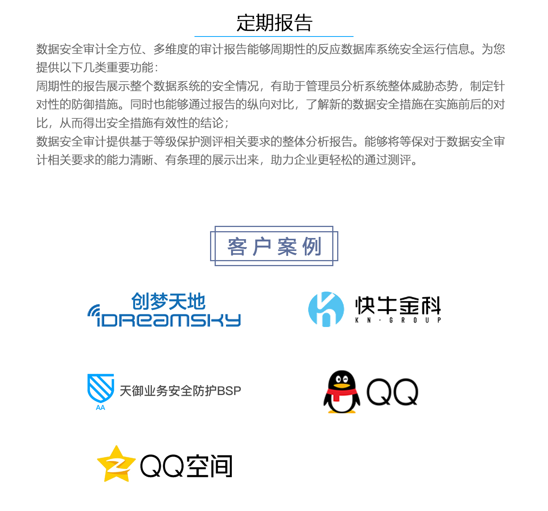 数据安全1440_08.jpg