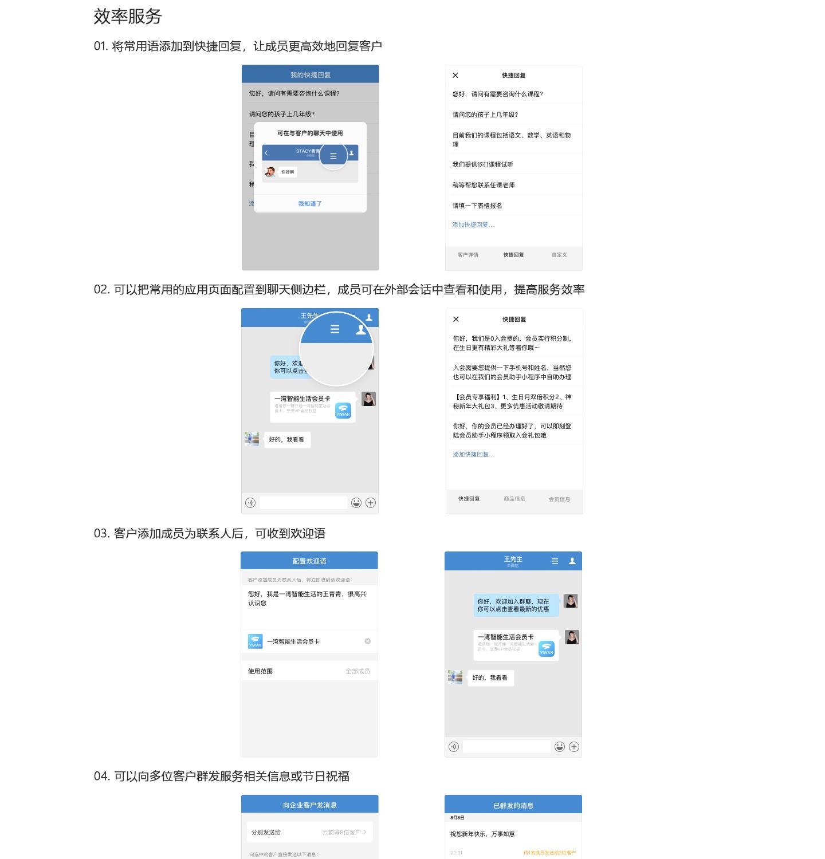 企业微信1440_10.jpg