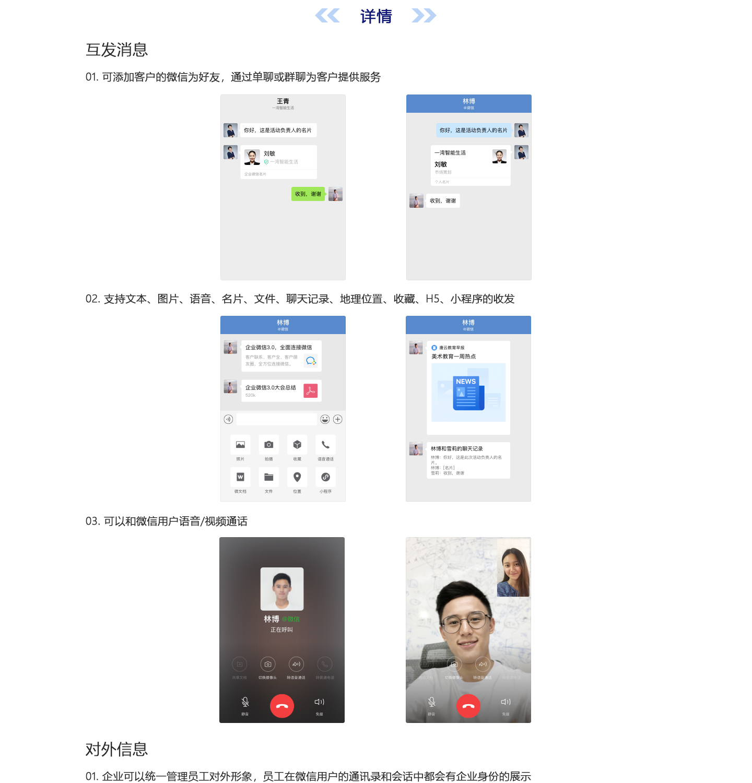 企业微信1440_07.jpg