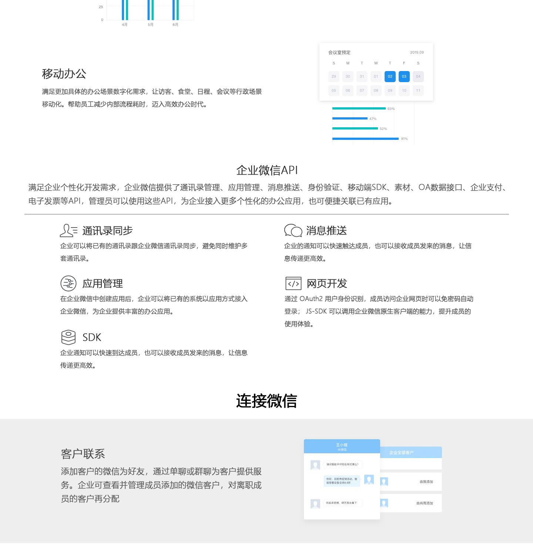 企业微信1440_06.jpg