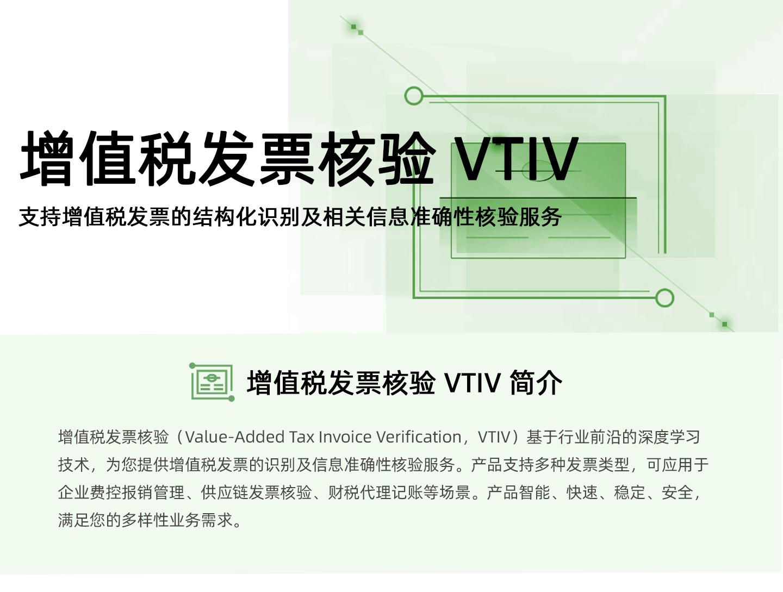 增值税发票核验VTIV_01.jpg
