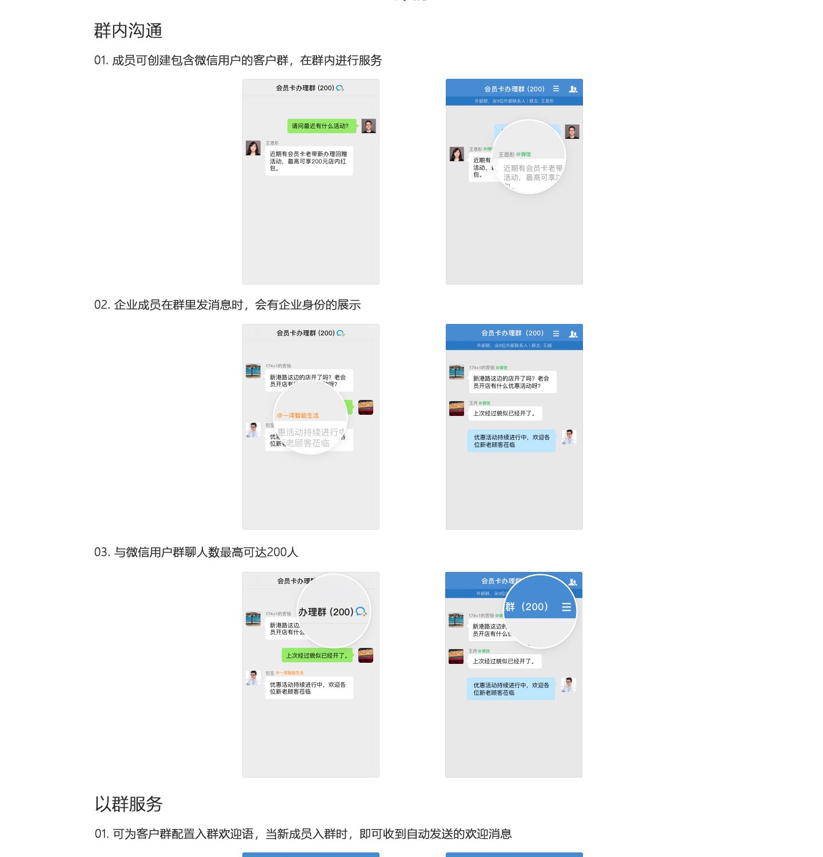 企业微信1440_13.jpg