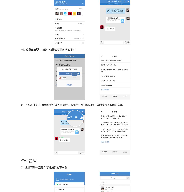 企业微信1440_14.jpg