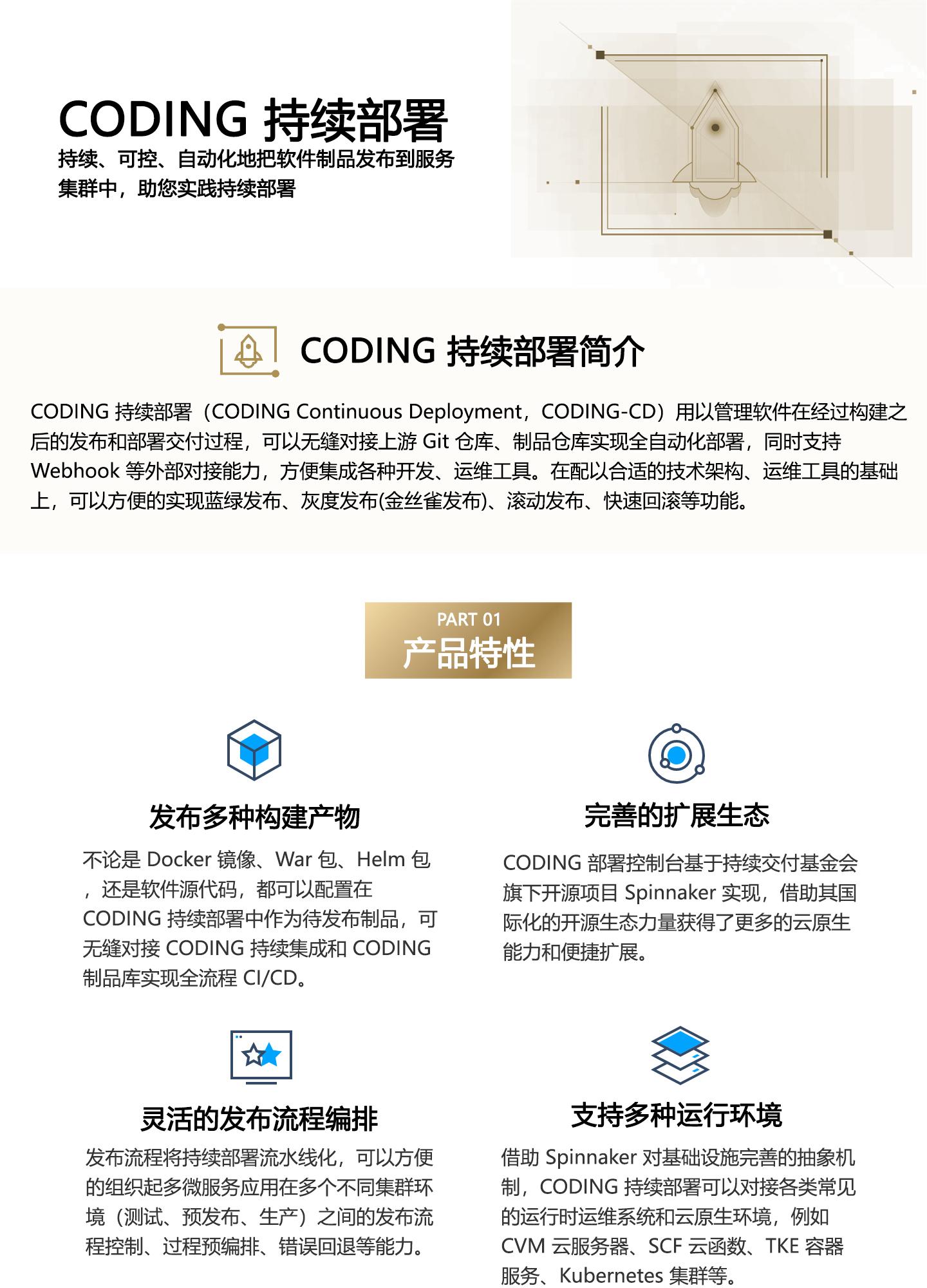 CODING-持续部署1440_01.jpg