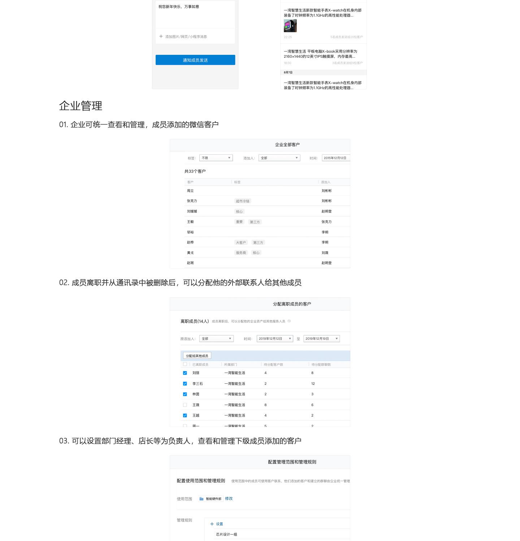 企业微信1440_11.jpg
