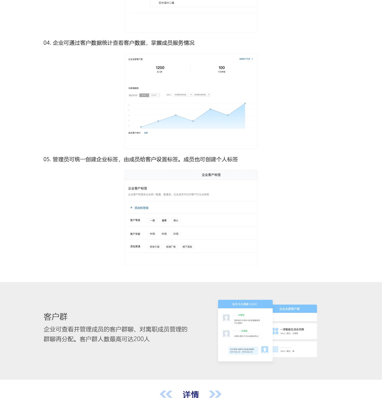 企业微信1440_12.jpg