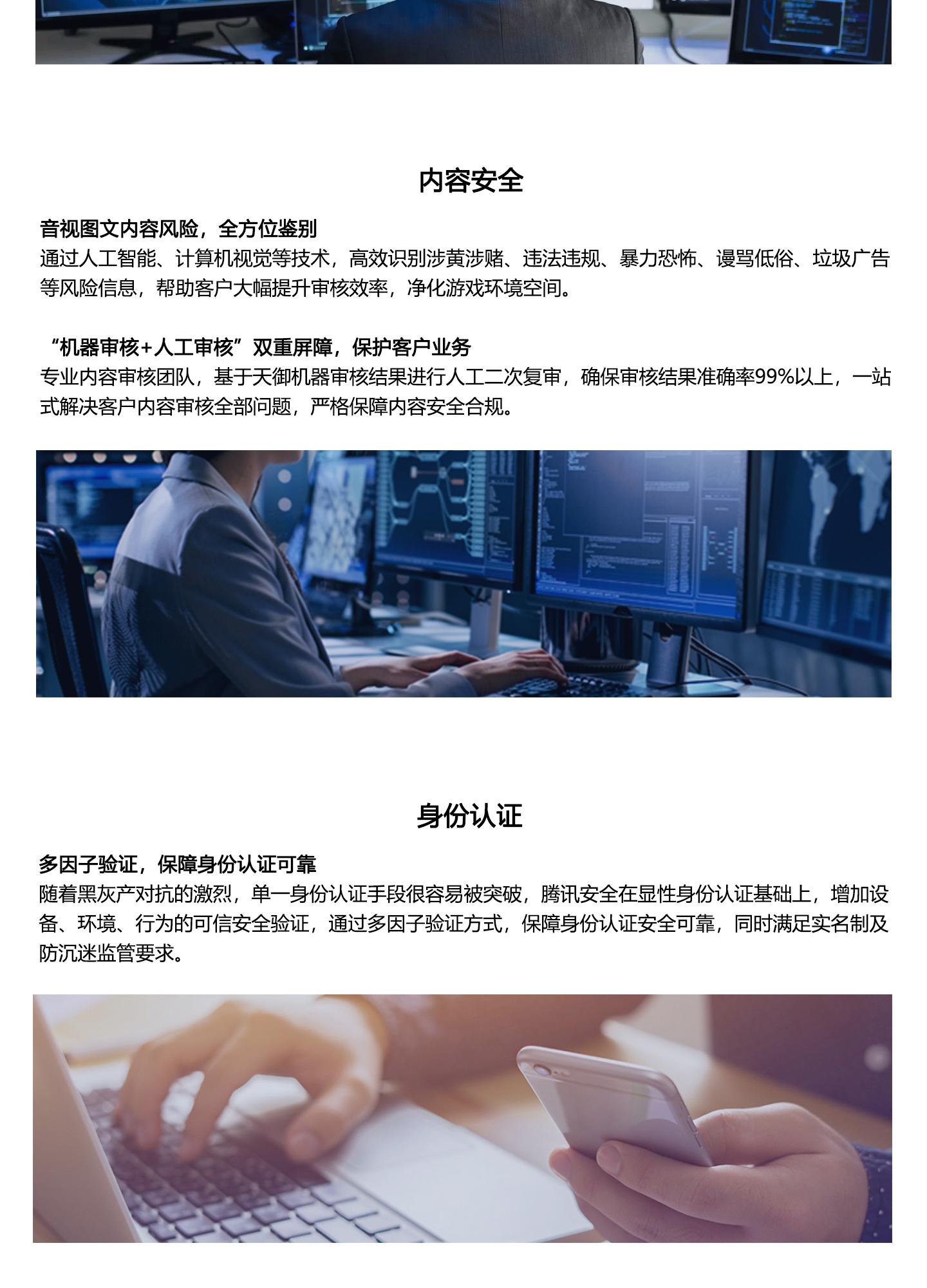 游戏行业安全解决方案1440_05.jpg