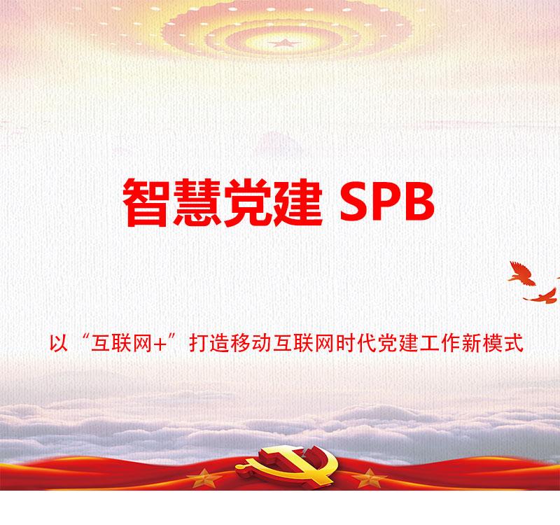 智慧党建-SPB_01.jpg