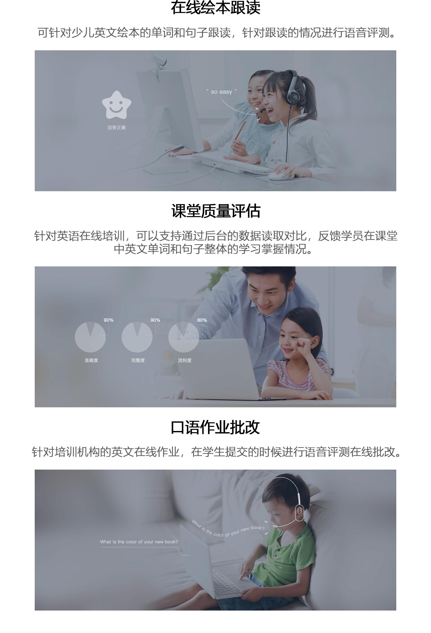 口语测评英文1440_03.jpg