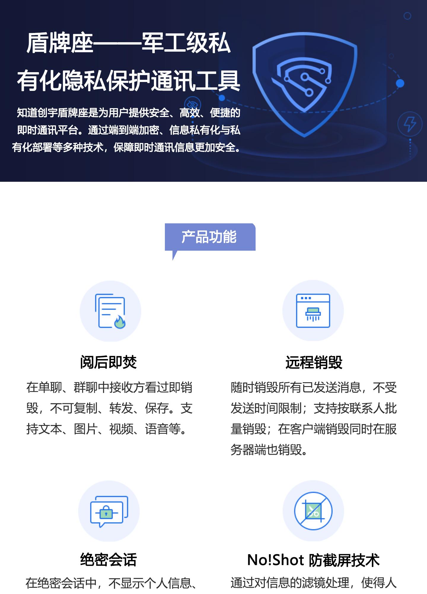 盾牌座——军工级私有化隐私保护通讯工具1440_01.jpg