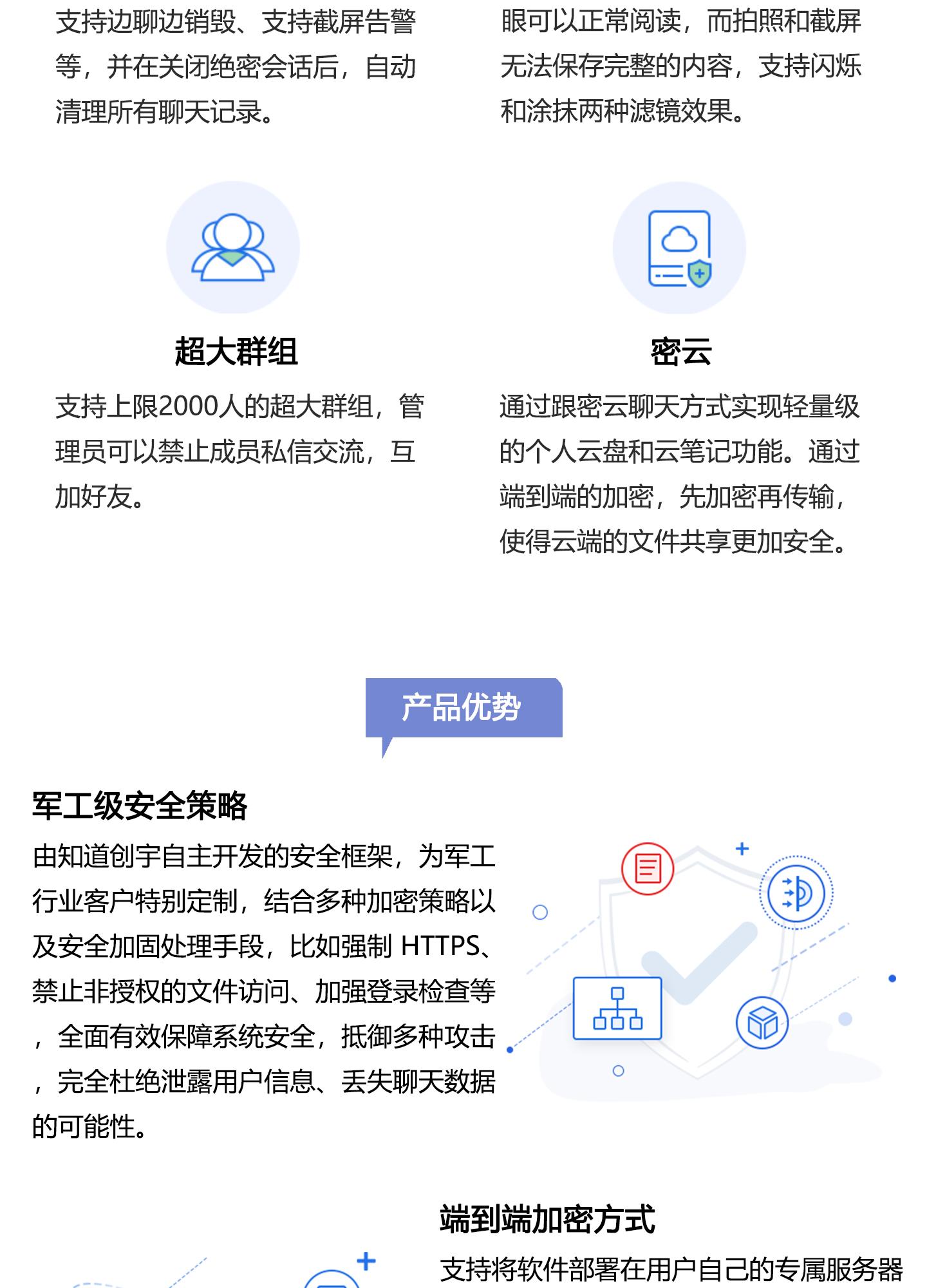 盾牌座——军工级私有化隐私保护通讯工具1440_02.jpg