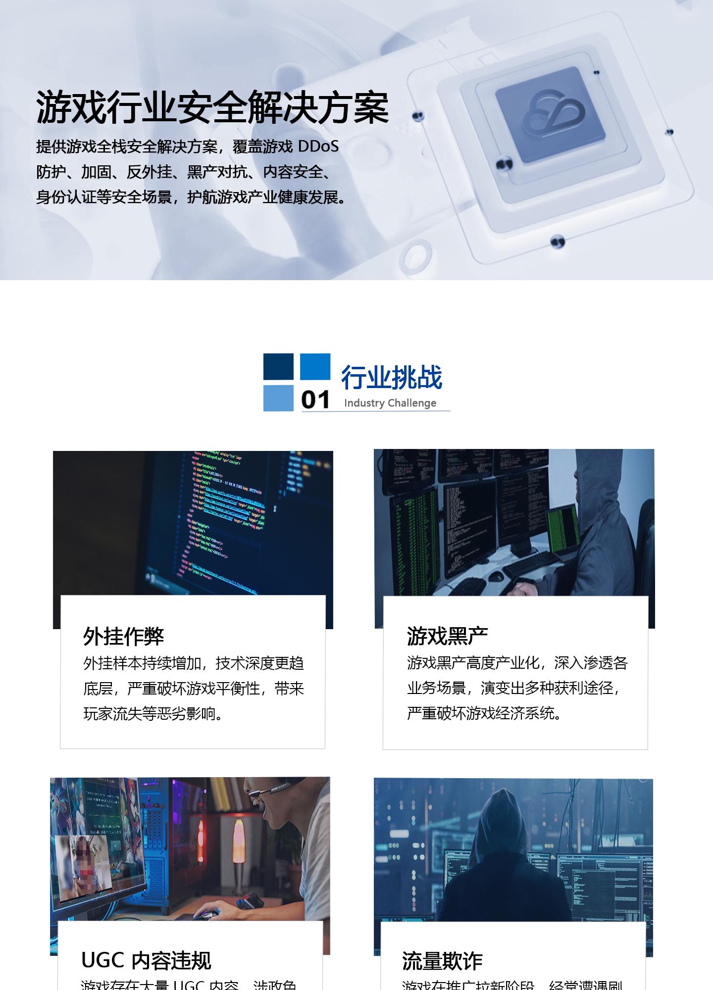 游戏行业安全解决方案1440_01.jpg