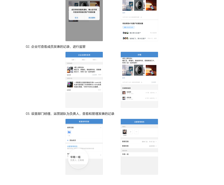 企业微信1440_18.jpg