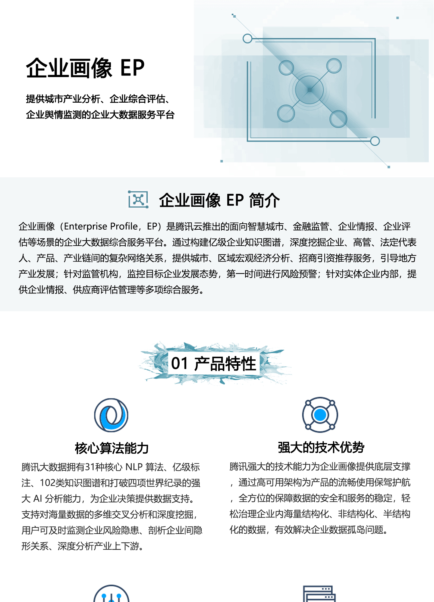 企业画像-EP1440_01.jpg