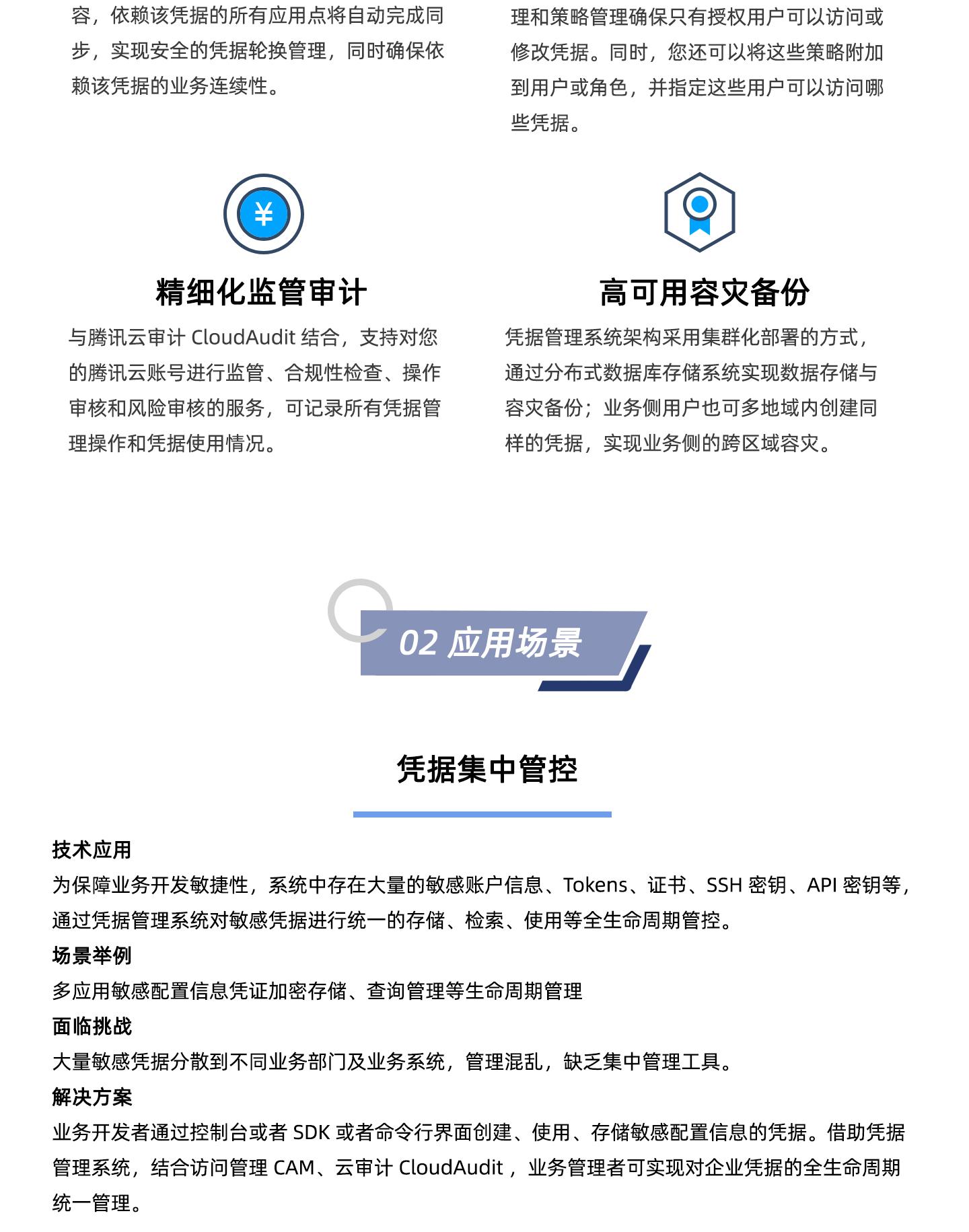 T-Sec-凭据管理系统1440_02.jpg