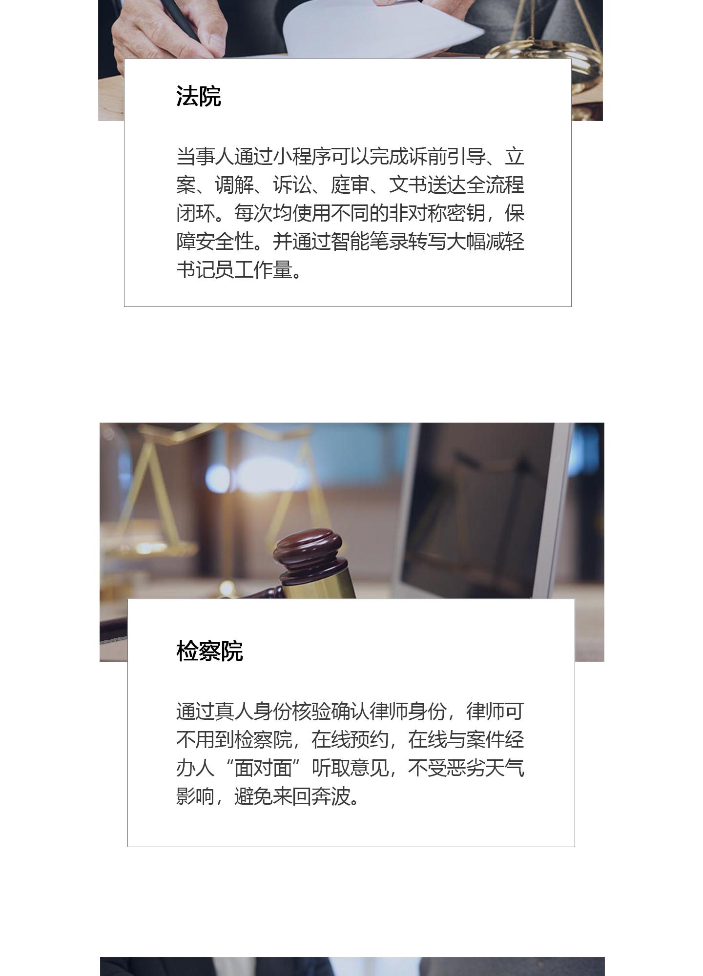 智慧司法解决方案1440_04.jpg