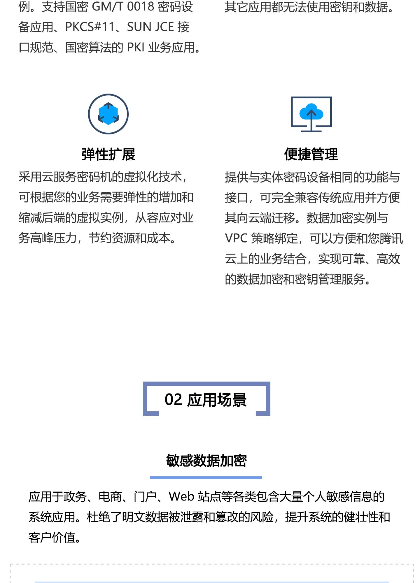 T-Sec-云加密机1440_03.jpg