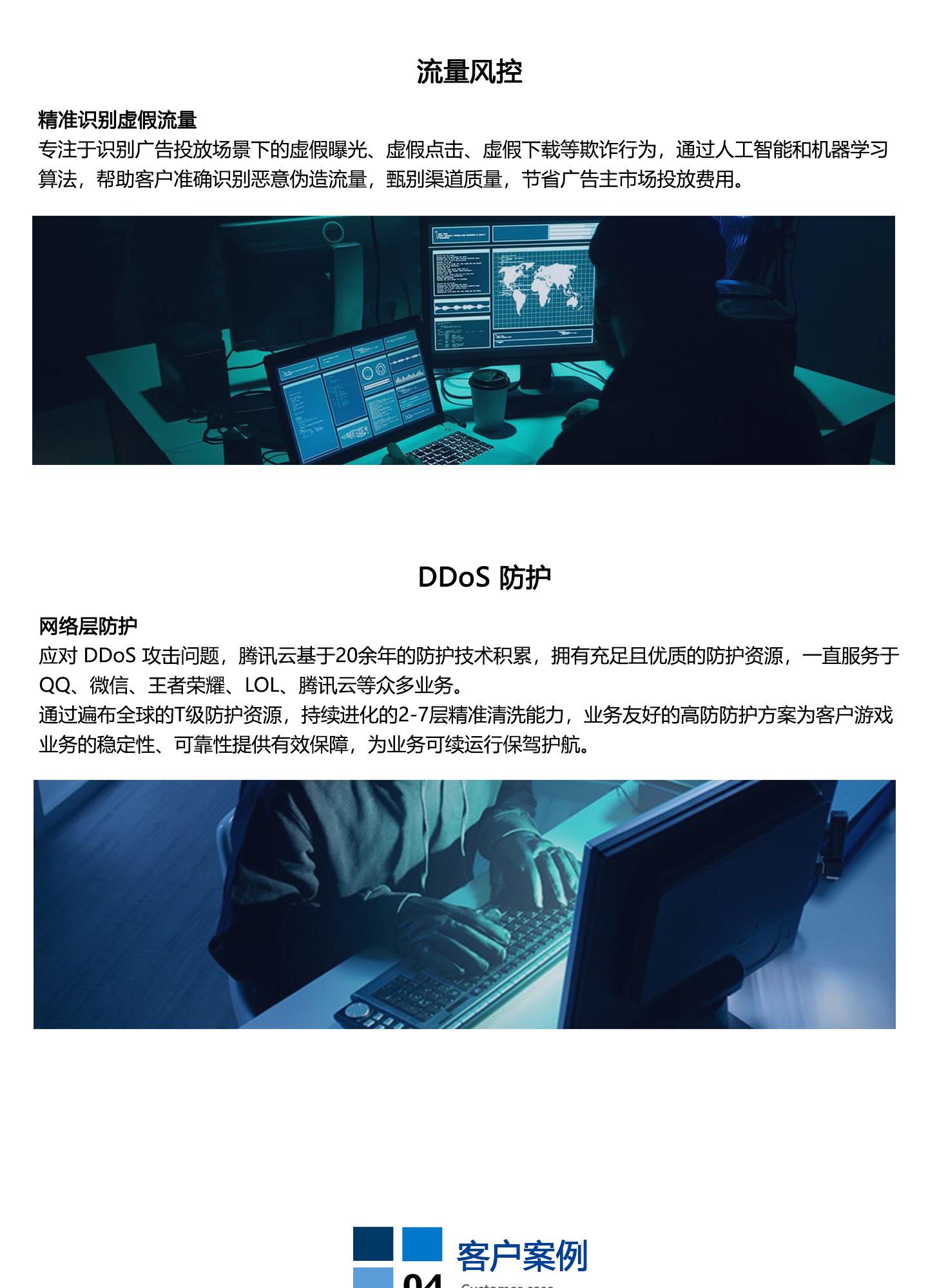 游戏行业安全解决方案1440_06.jpg