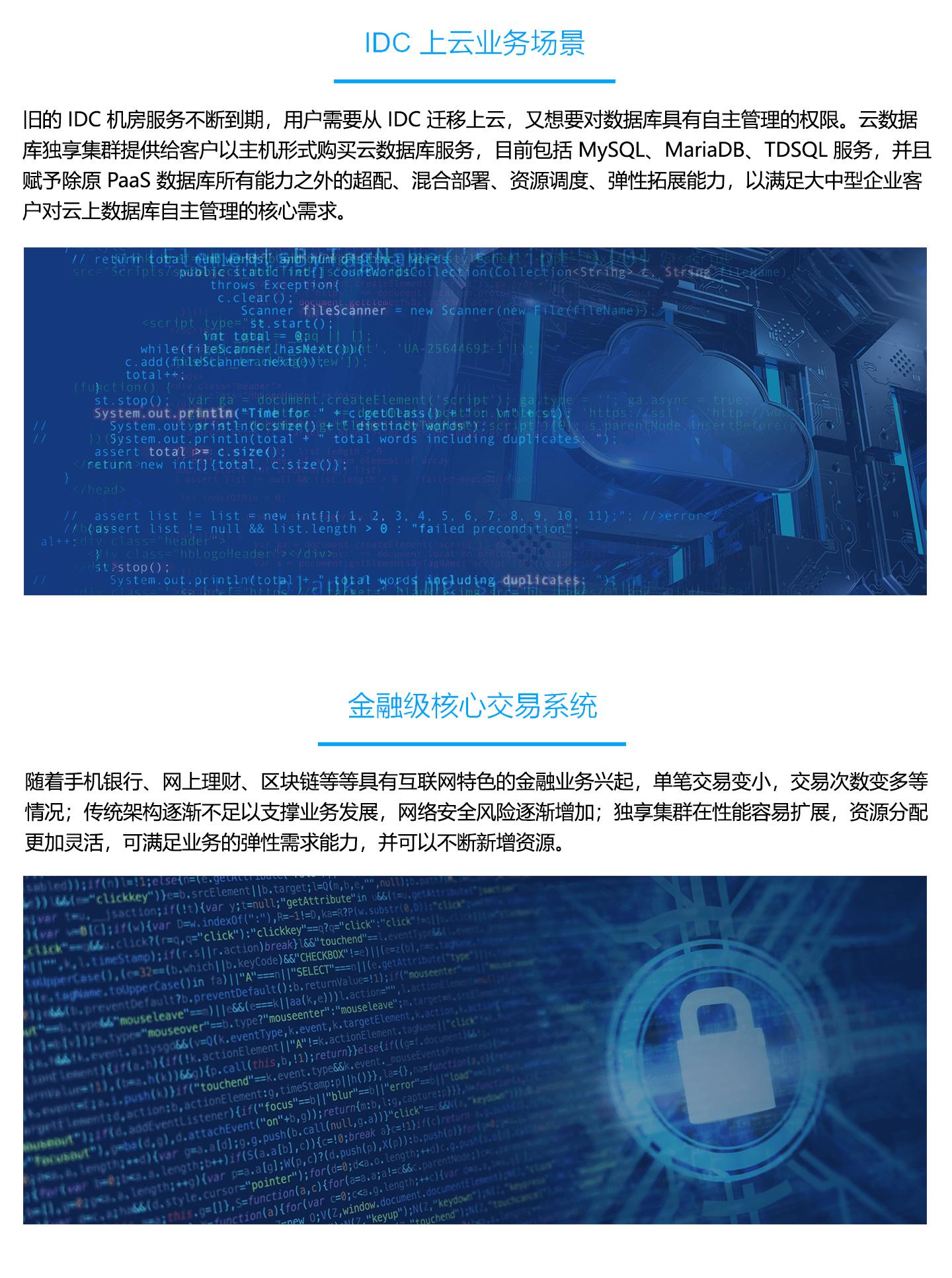 云数据库独享集群1440_03.jpg