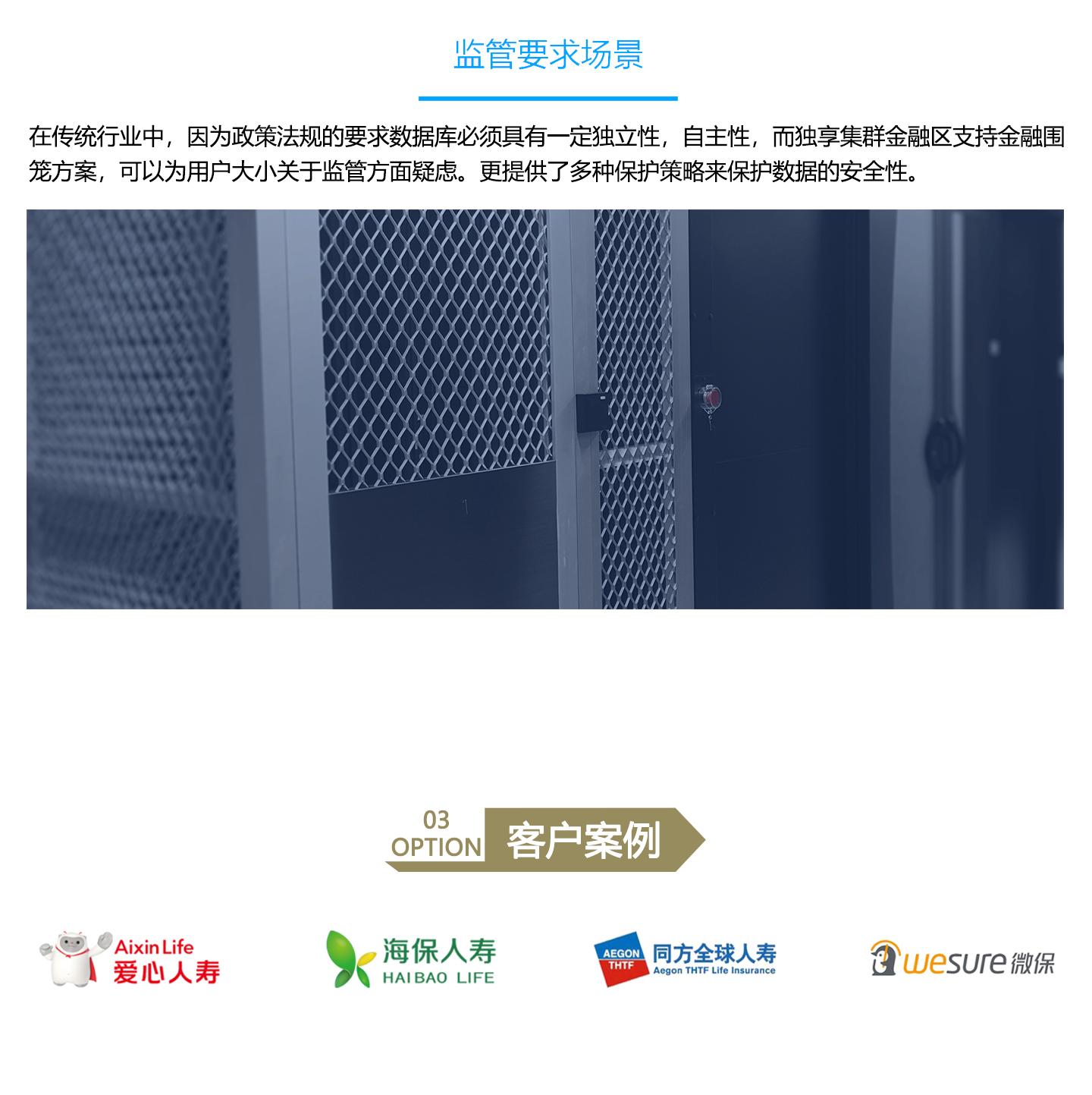 云数据库独享集群1440_04.jpg