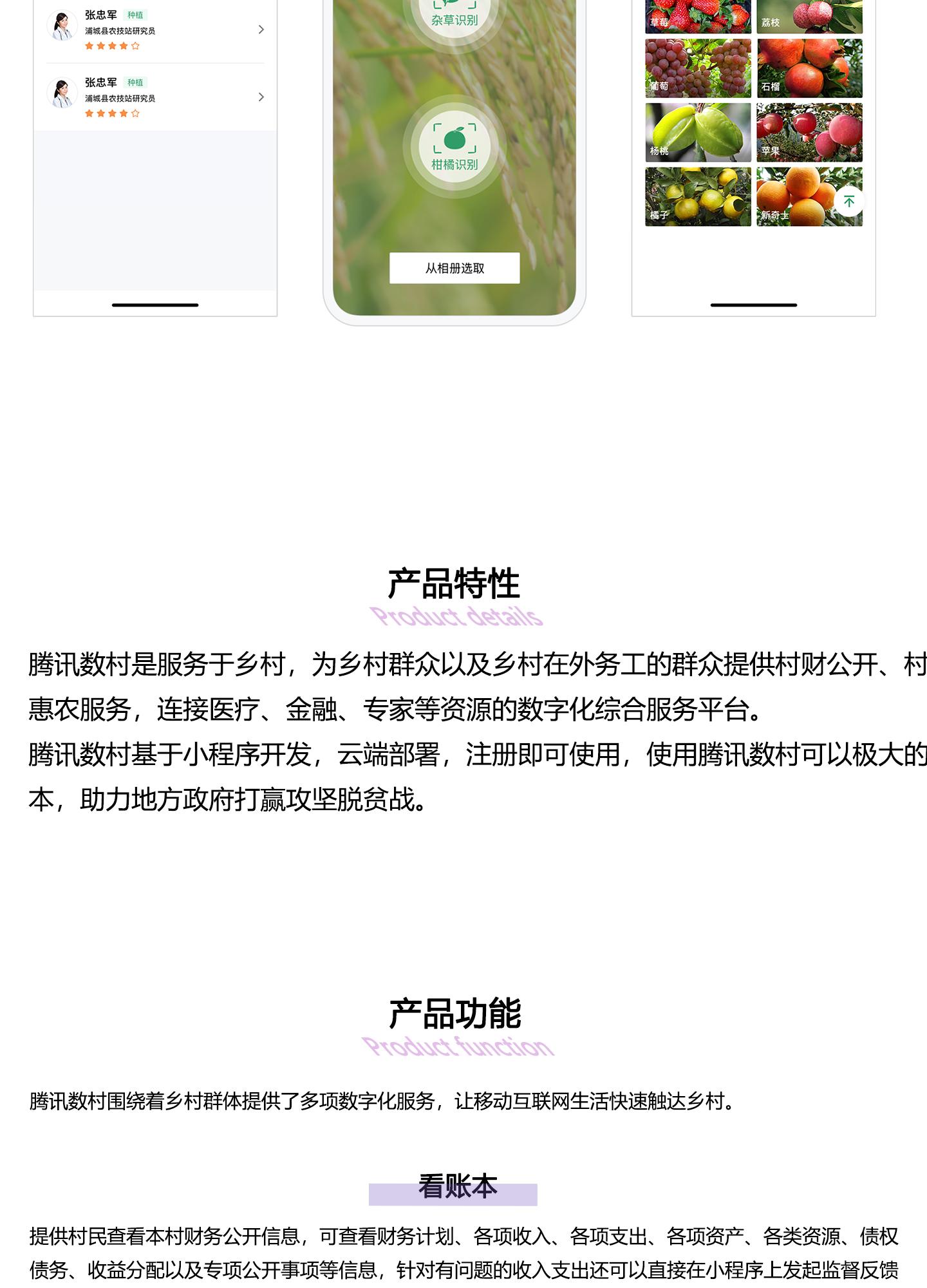 腾讯数字农村-TDC1440_06.jpg
