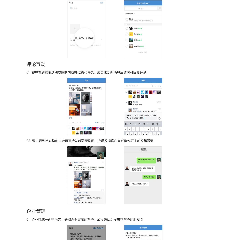 企业微信1440_17.jpg