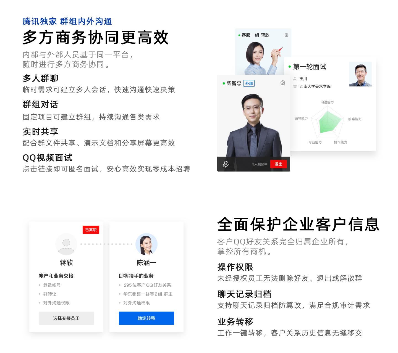企业QQ1440_02.jpg