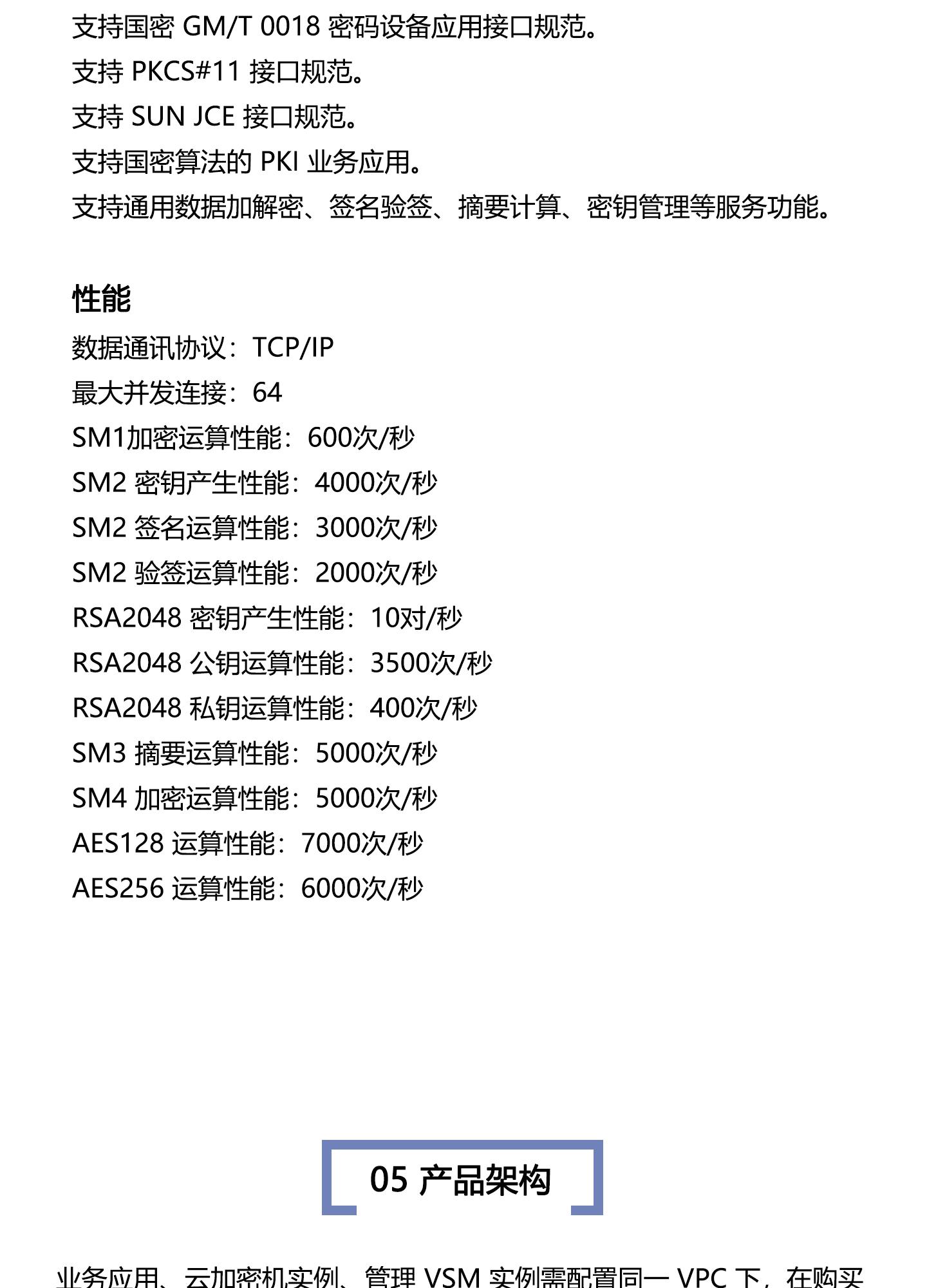 T-Sec-云加密机1440_11.jpg