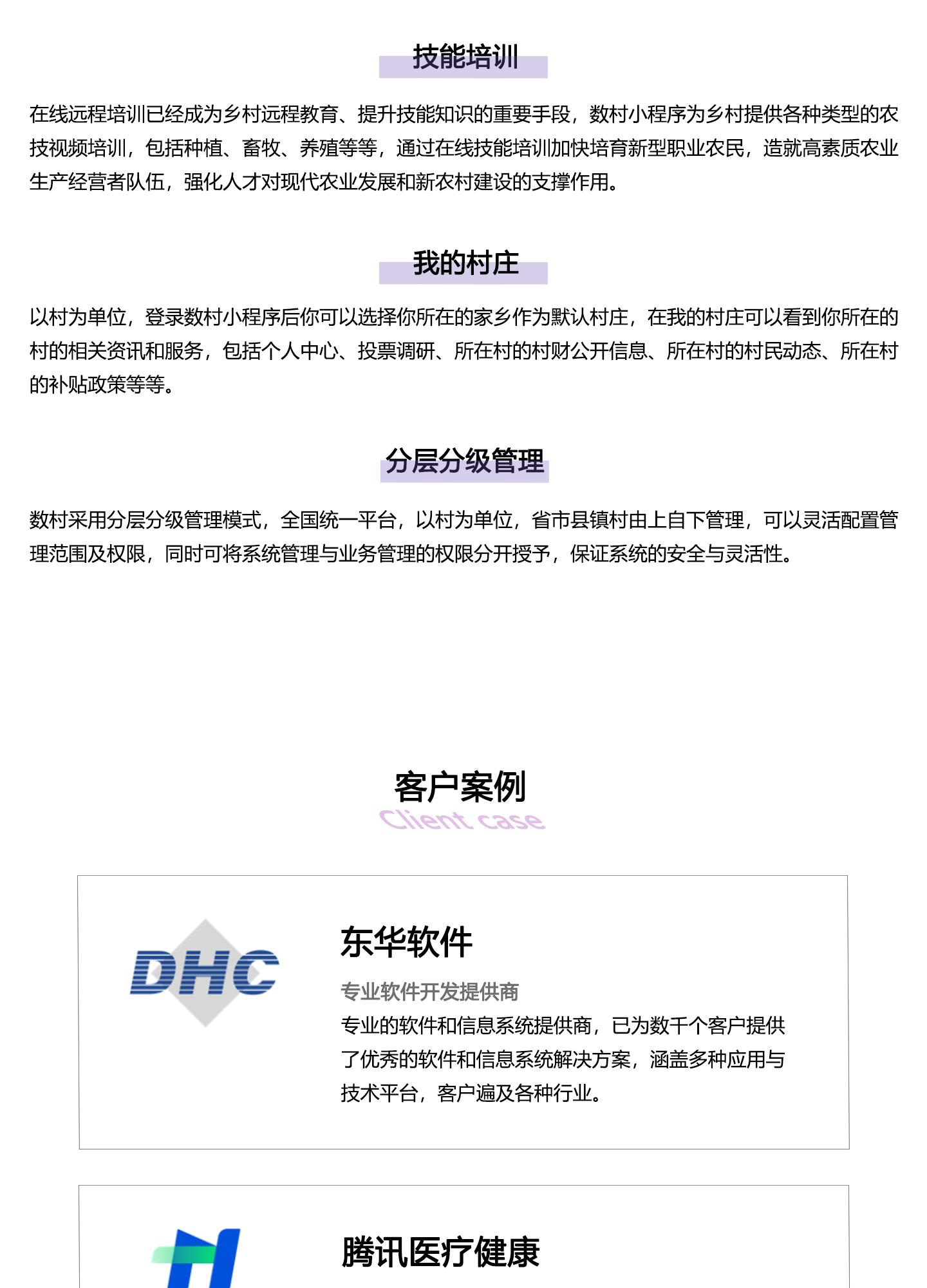 腾讯数字农村-TDC1440_08.jpg