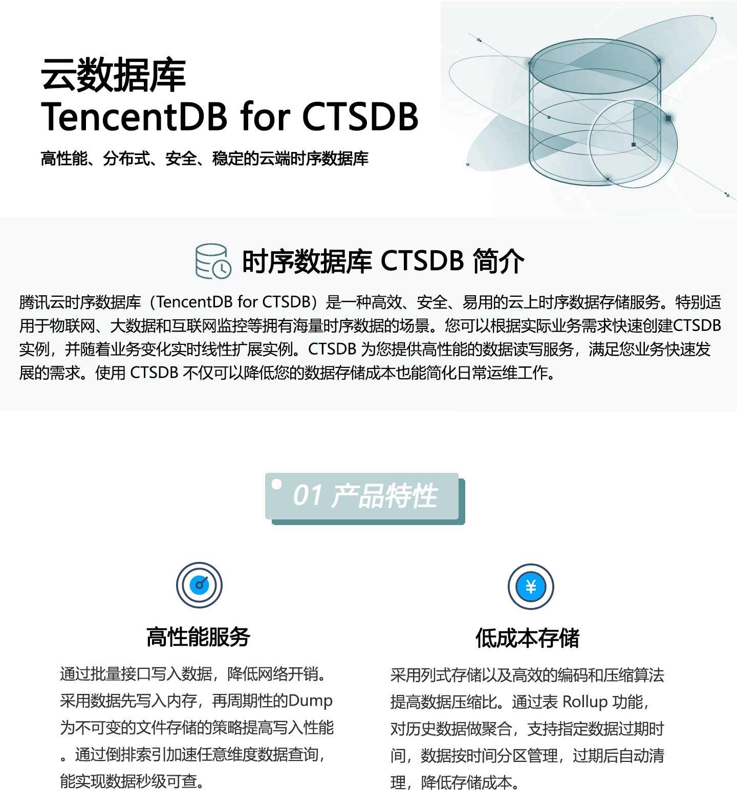 云数据库-TencentDB-for-CTSDB-1440_01.jpg