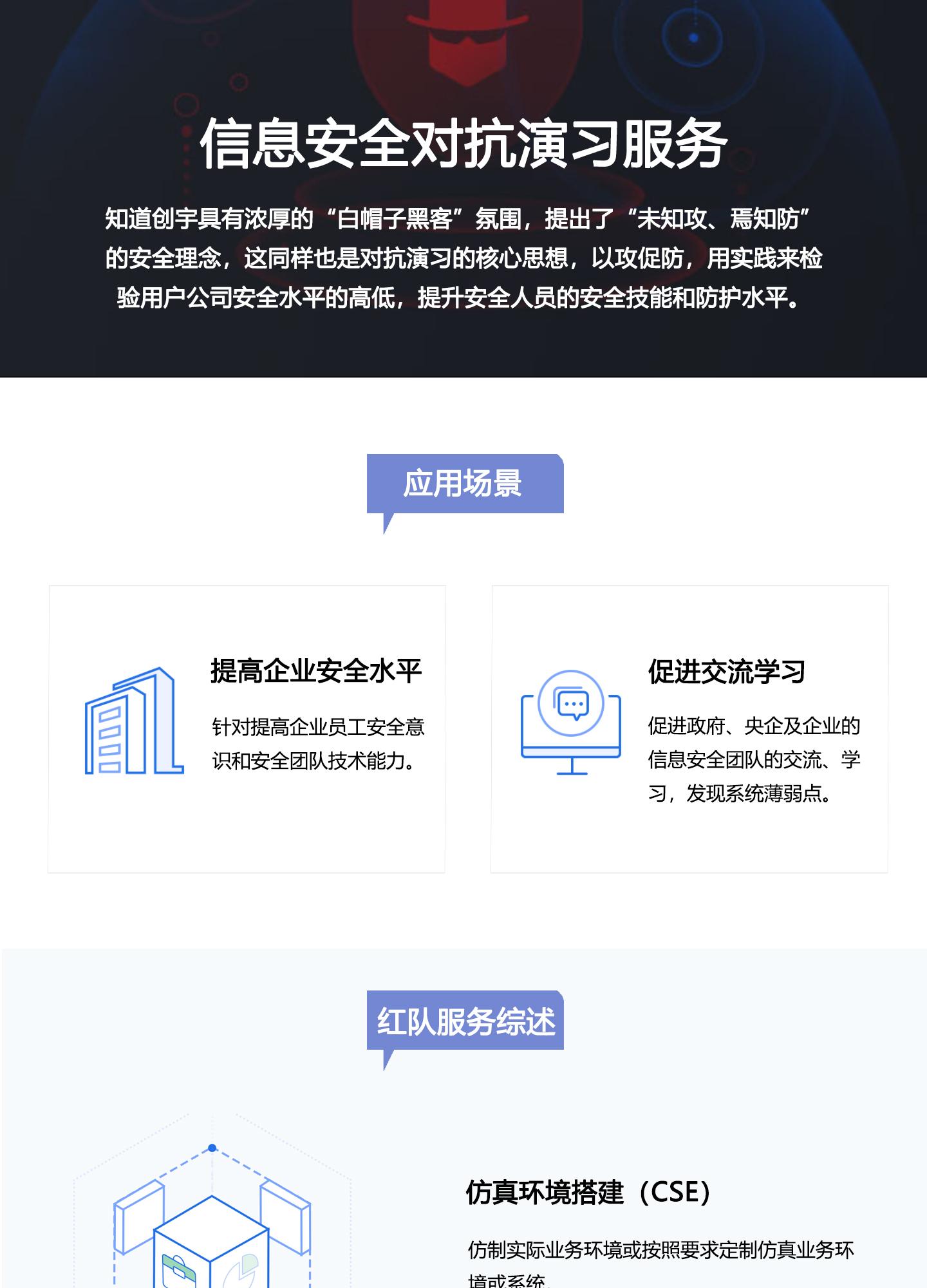 信息安全对抗演习服务1440_01.jpg